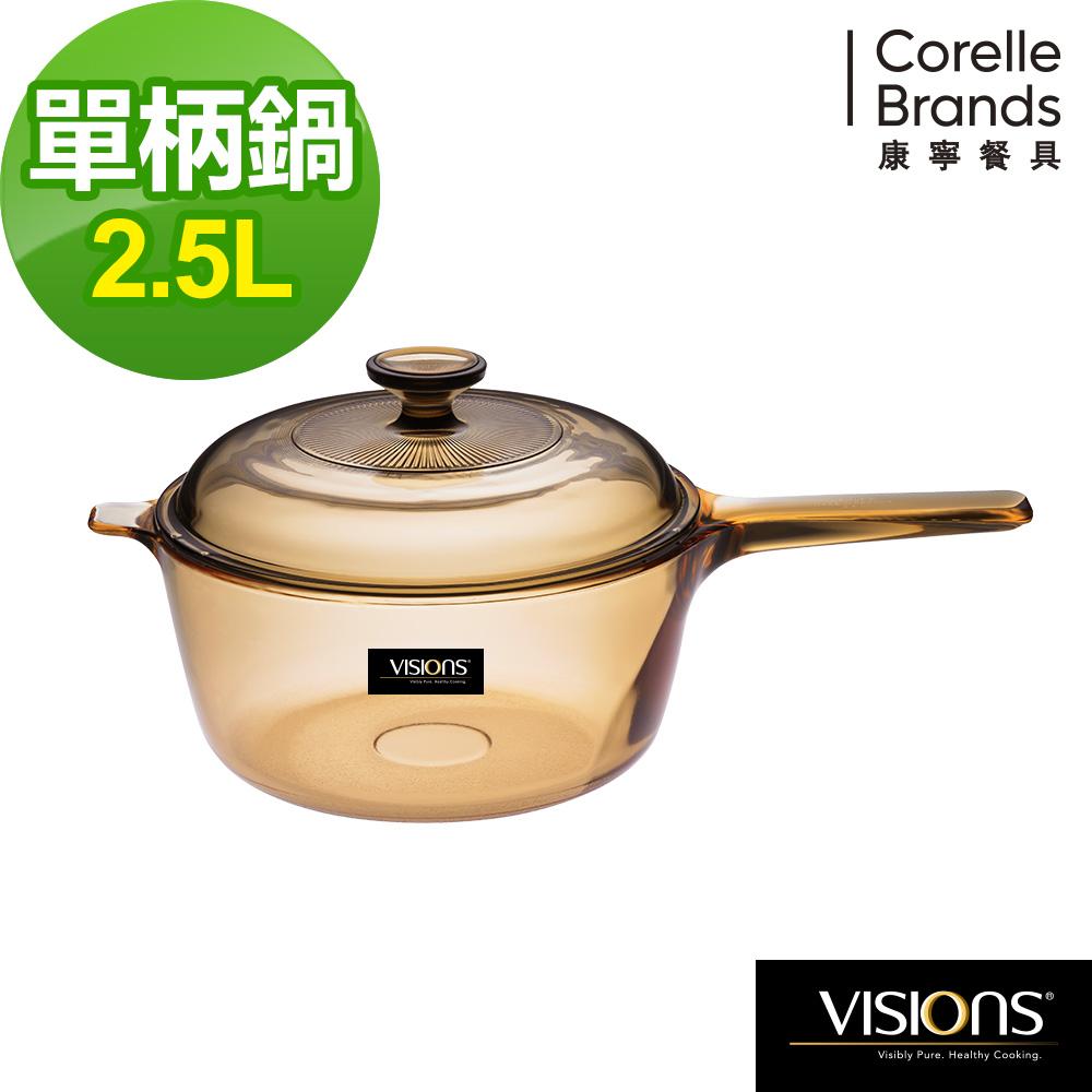 本月特談 【美國康寧 Visions】2.5L單柄晶彩透明鍋