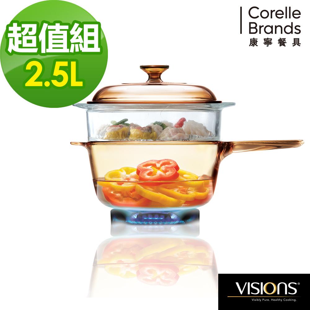 本月特談 【美國康寧 Visions】2.5L單柄鍋+20公分蒸格