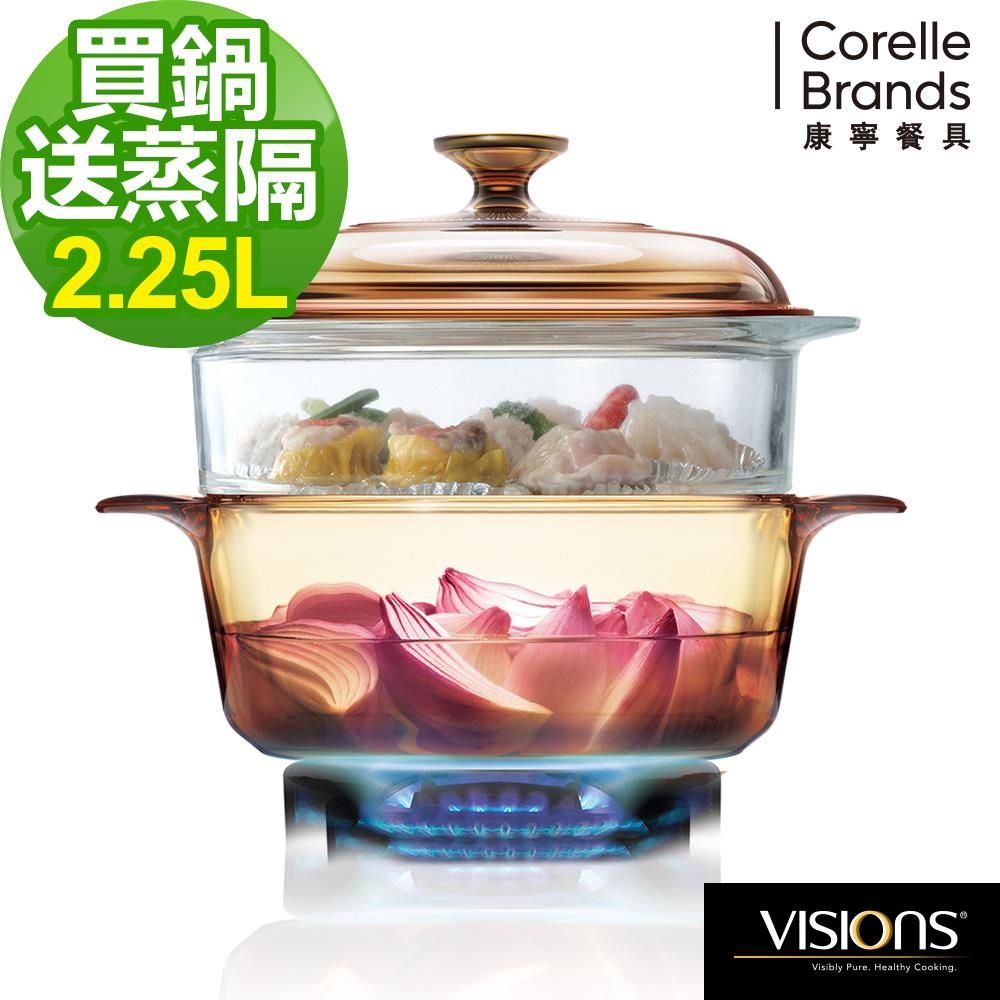 本月特談 【美國康寧 Visions】2.25L雙耳鍋+20公分蒸格