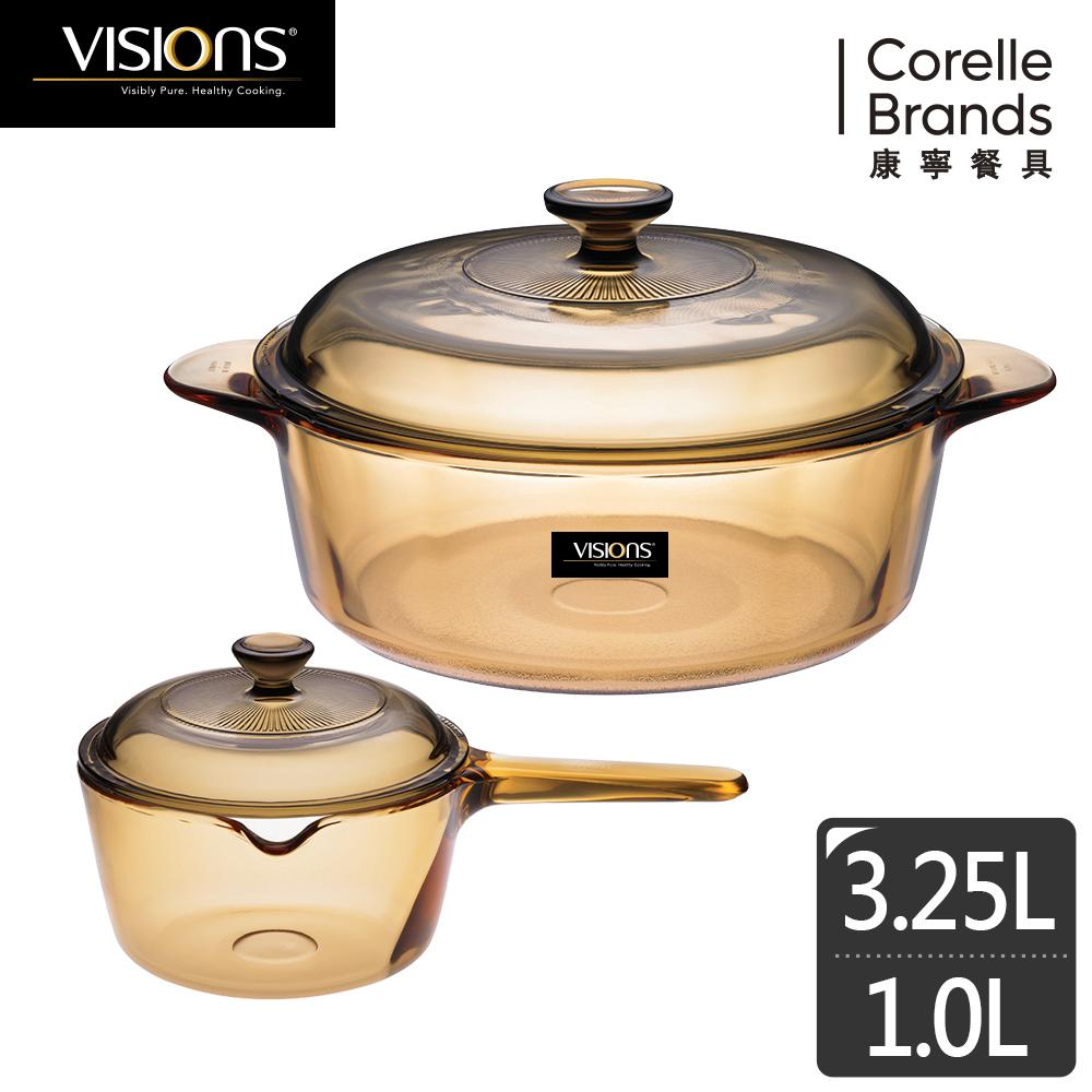 本月特談 【美國康寧 Visions】晶彩透明鍋超值雙鍋組雙耳3.2L+單柄1L