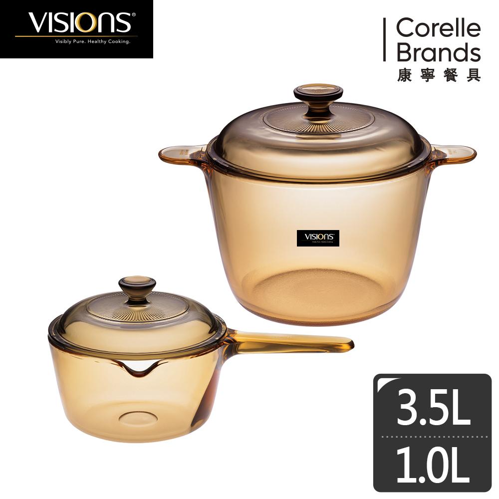 本月特談 【美國康寧 Visions】晶彩透明鍋超值雙鍋組雙耳3.5L+單柄1L