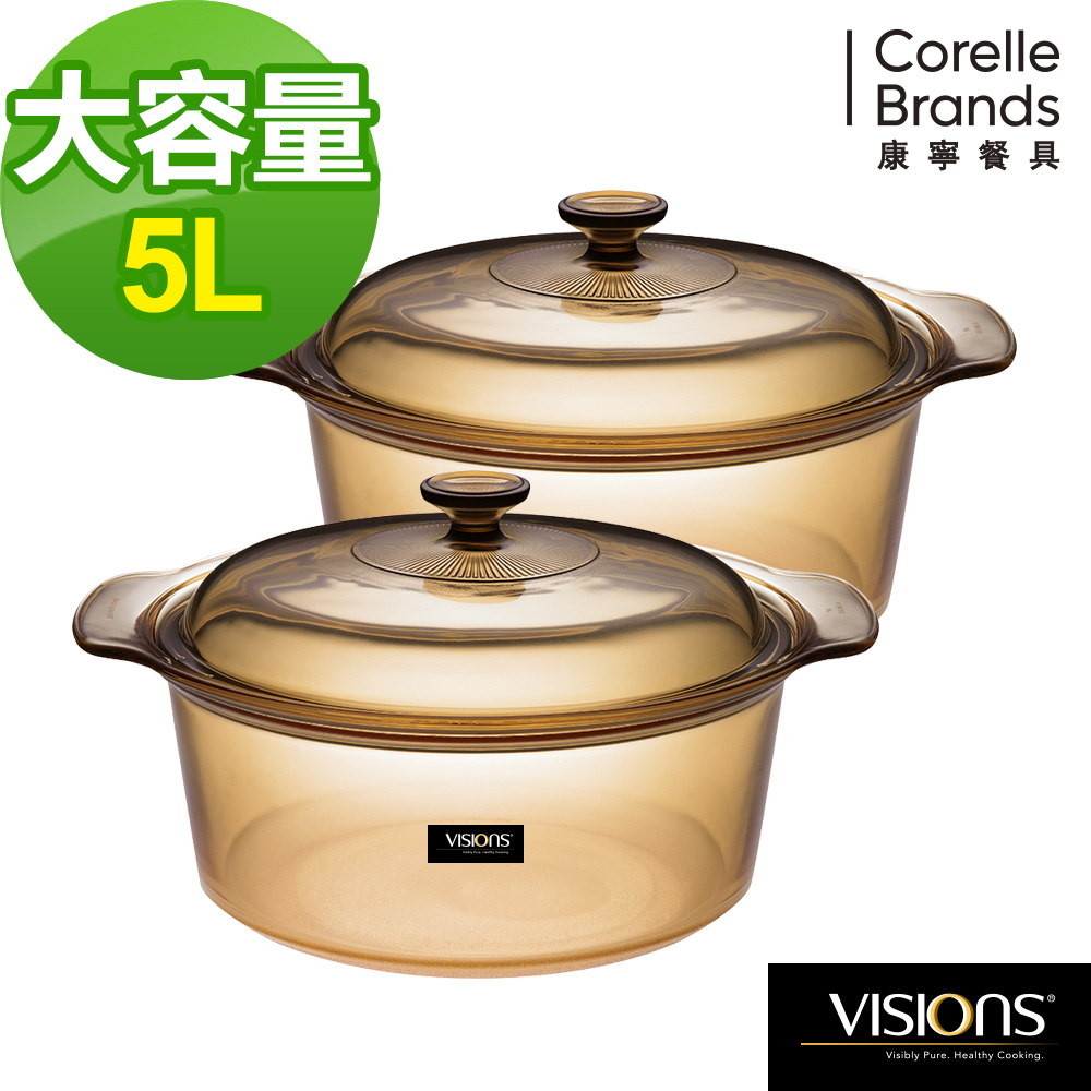 本月特談|【美國康寧 Visions】晶彩透明鍋大容量雙耳5L超值2入組