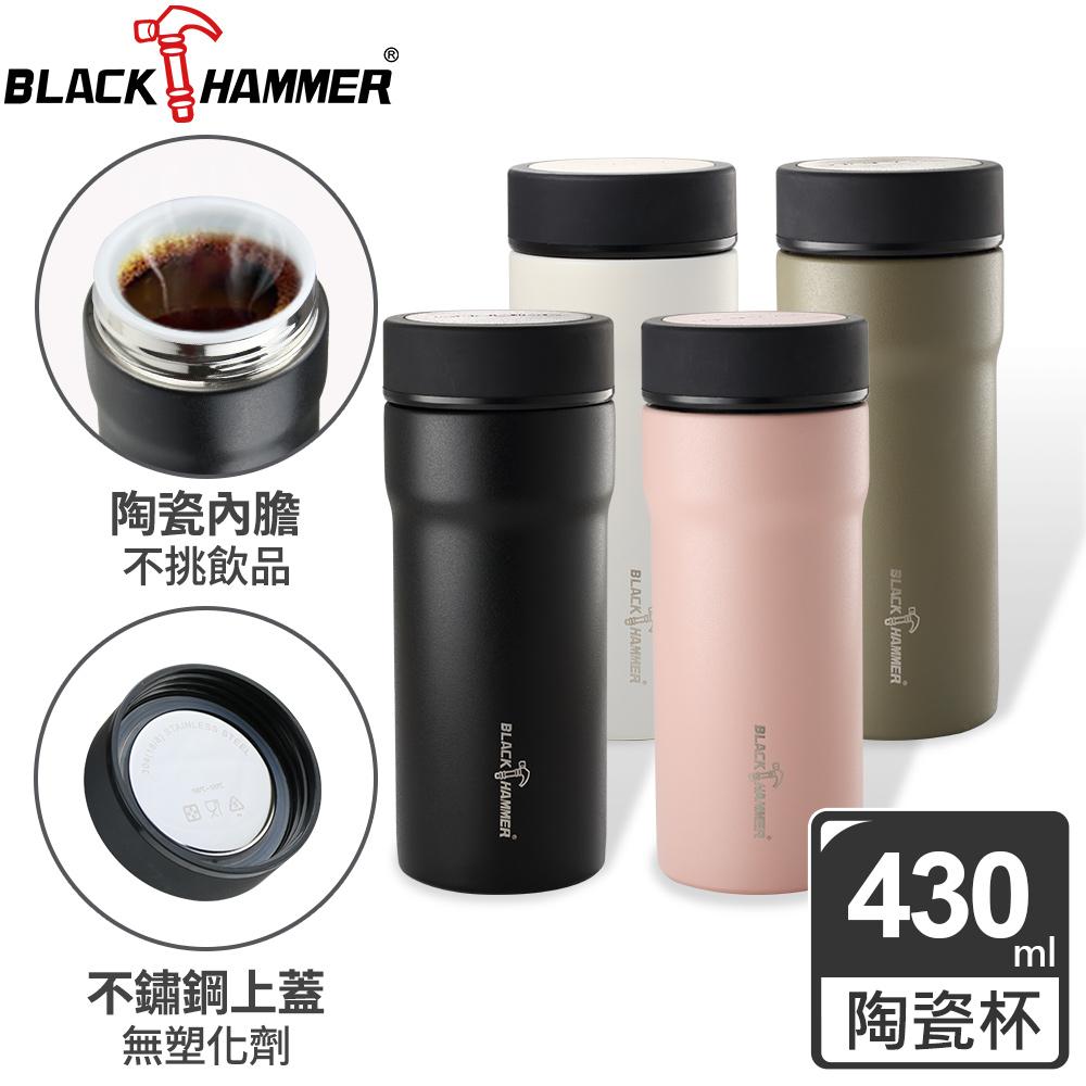 BLACK HAMMER 臻瓷不鏽鋼真空保溫杯430ML-四色可選