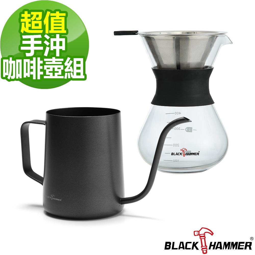 (經典咖啡組)BLACK HAMMER 雪菲手沖壺630ml+手沖咖啡壺400ml