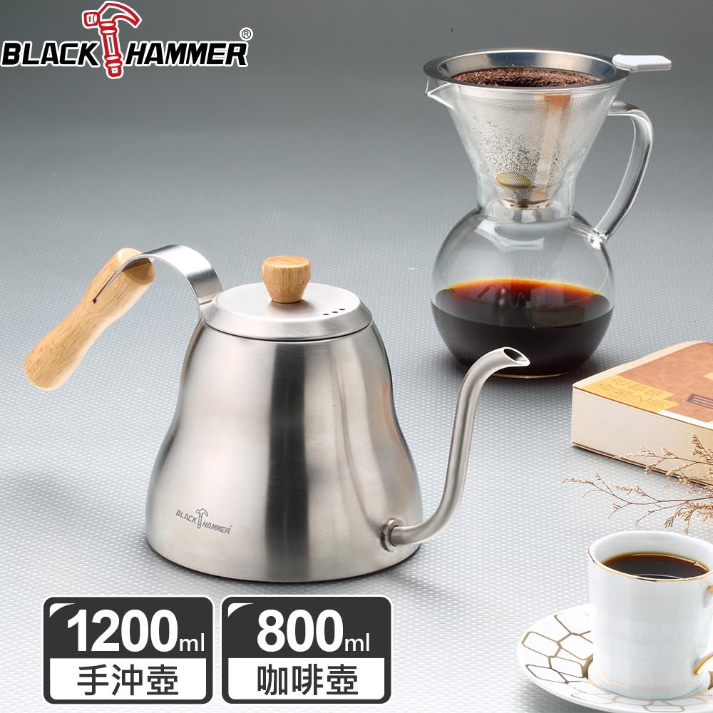 (職人咖啡組)BLACK HAMMER 淳品不鏽鋼細口手沖壺1200ml+簡約手沖咖啡壺(附濾網)800ml