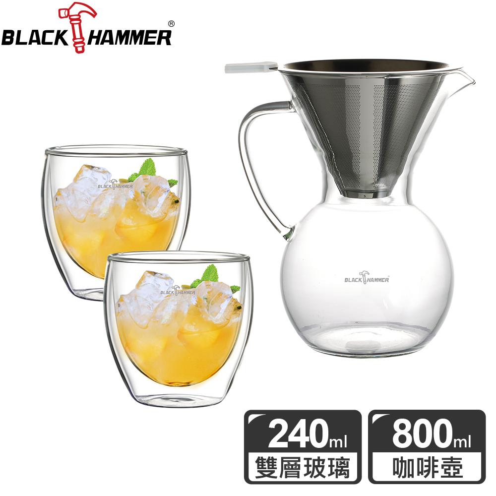 義大利BLACK HAMMER 簡約手沖咖啡壺(附濾網)800ml+雙層玻璃杯250ml(2入組)