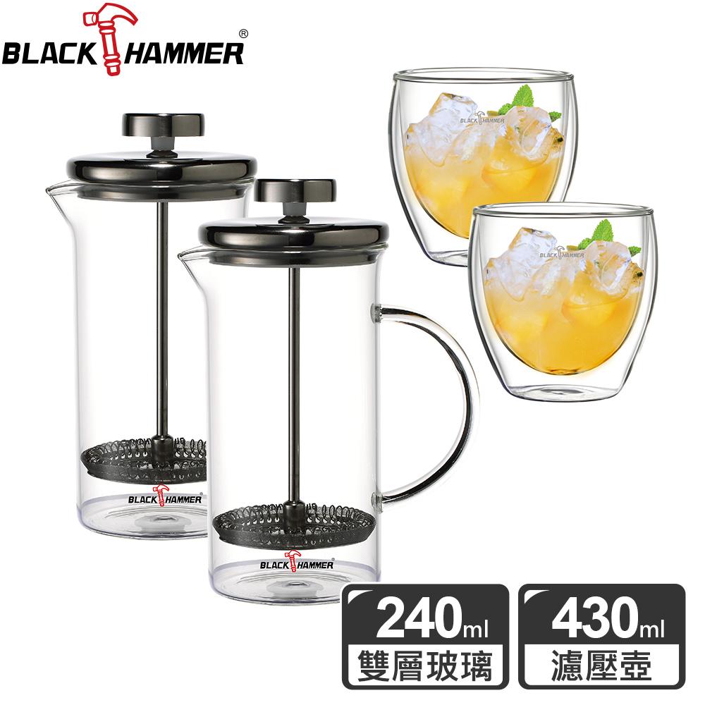 (2+2)Black Hammer菲司耐熱玻璃濾壓壺430ml(2入組)+雙層玻璃杯250ml(2入組)