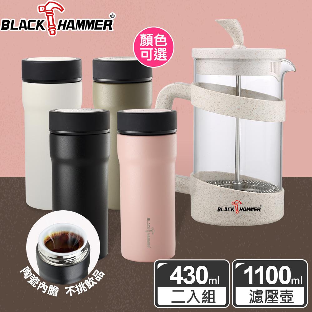 (2入組)BLACK HAMMER 臻瓷不鏽鋼真空保溫杯430ML 贈耐熱玻璃濾壓壺1100ml