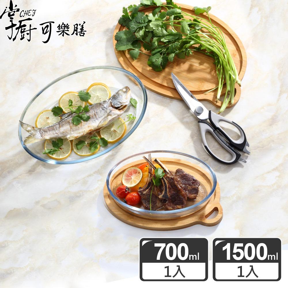 掌廚可樂膳 耐熱玻璃烤盤砧板-700ml+1500ml