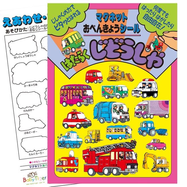 【BabyTiger虎兒寶】日本永岡經典大場景益智遊戲磁鐵書 - 忙碌工程車