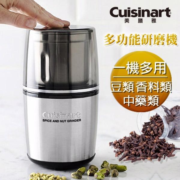 【Cuisinart美膳雅】 多功能研磨機SG-10TW