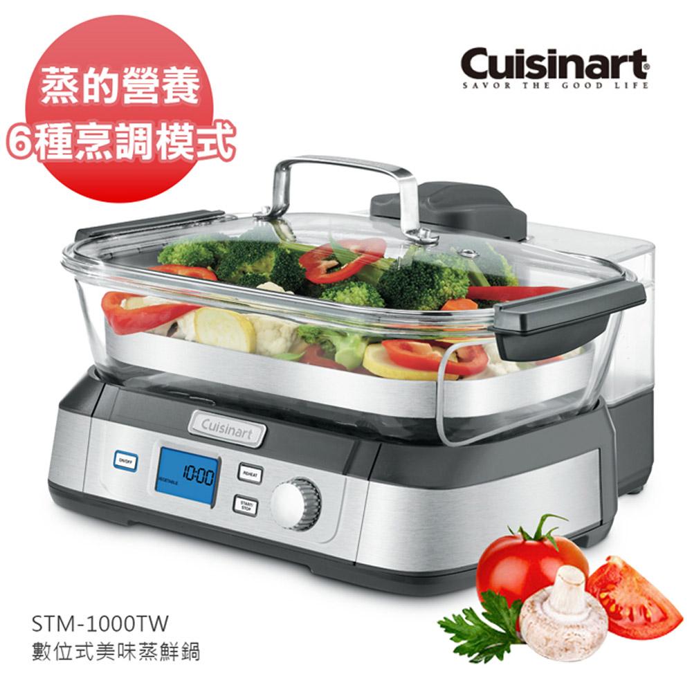 【美國Cuisinart】美膳雅美味蒸鮮鍋(STM-1000TW)