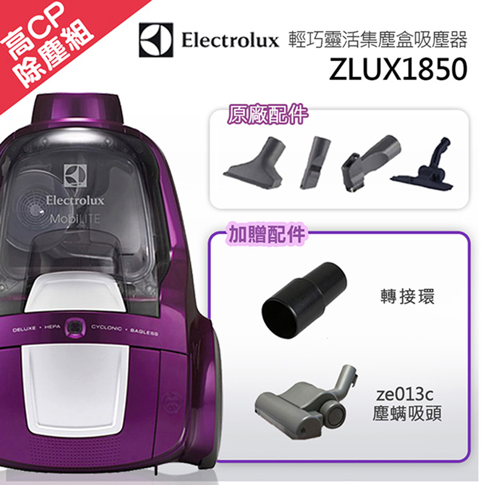 【伊萊克斯 Electrolux】 輕巧靈活集塵盒吸塵器ZLUX1850+轉接頭+塵蹣吸頭ZE013C