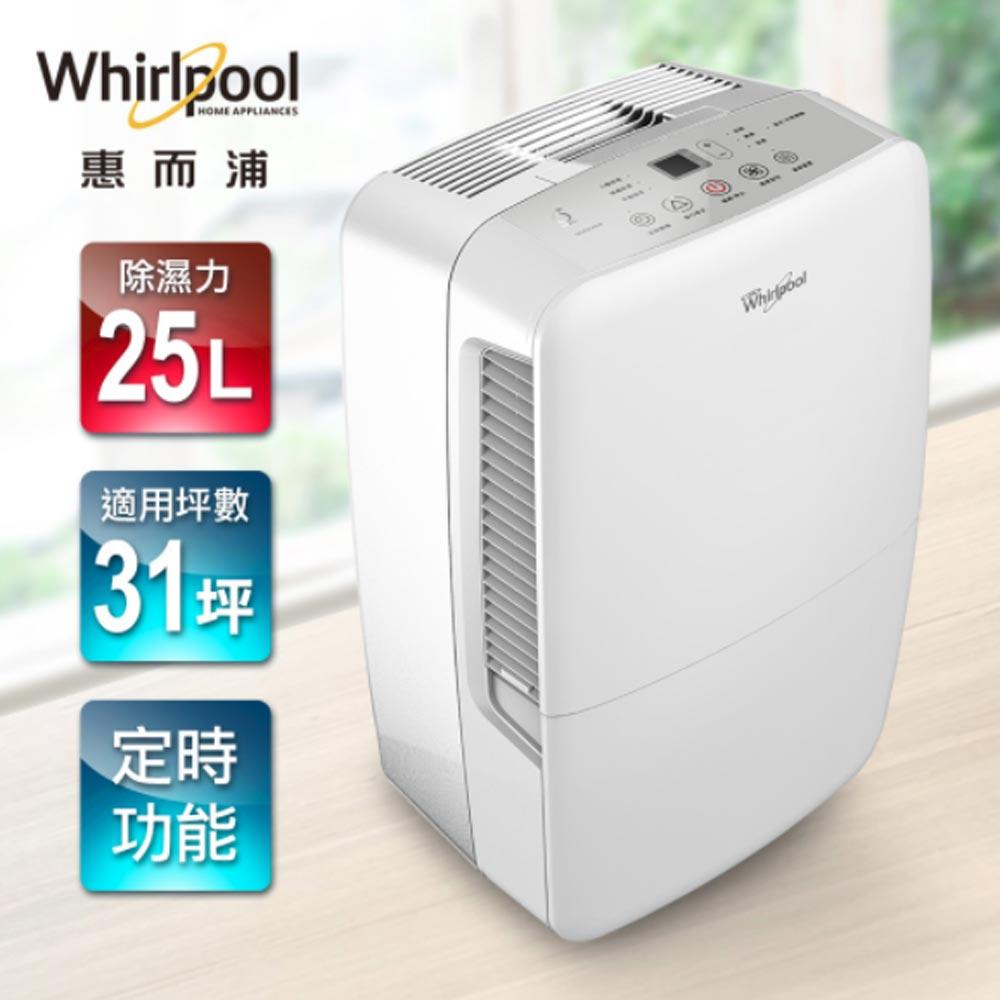 (台灣公司貨)【Whirlpool 惠而浦】25公升除濕機 WDEE50W