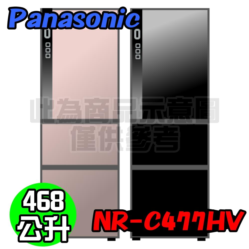 【電冰箱】Panasonic NR-C477HV-Z