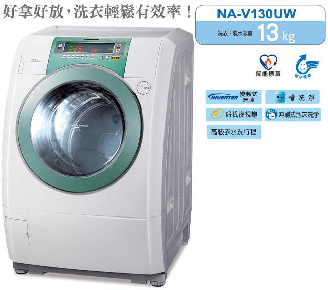 【國際牌】13公斤洗衣機 NA-V130UW