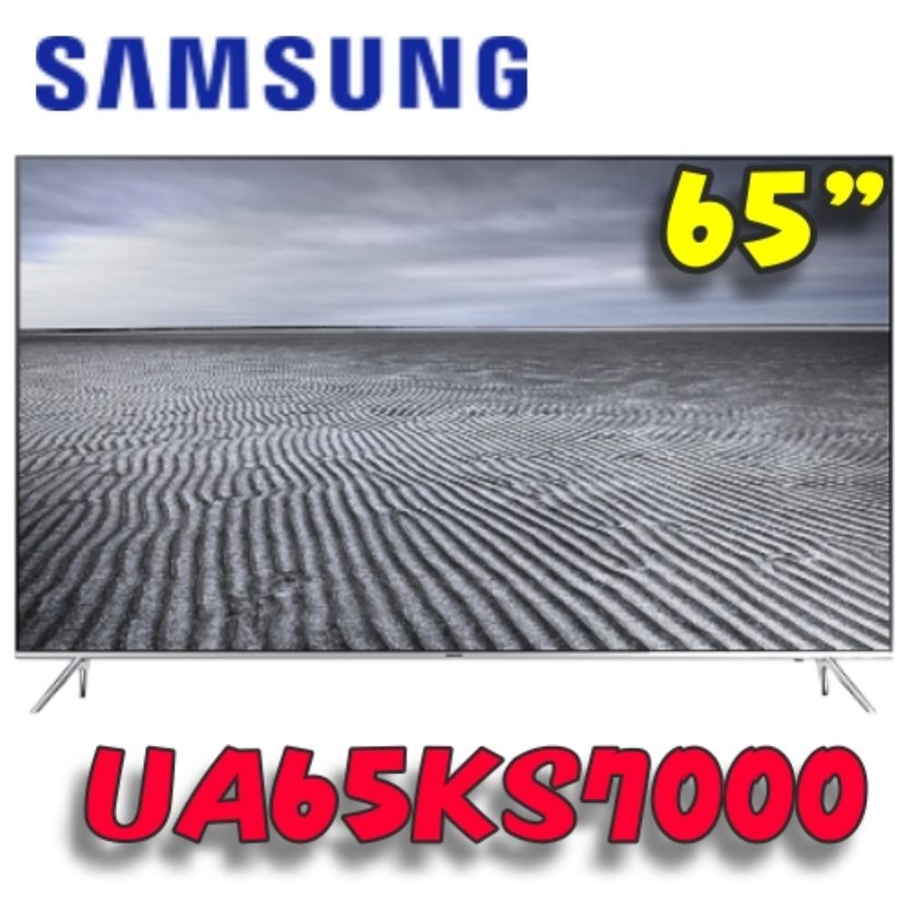 ~回函贈好禮~Samsung 三星 65吋SUHD Smart 超薄量子液晶電視 UA65