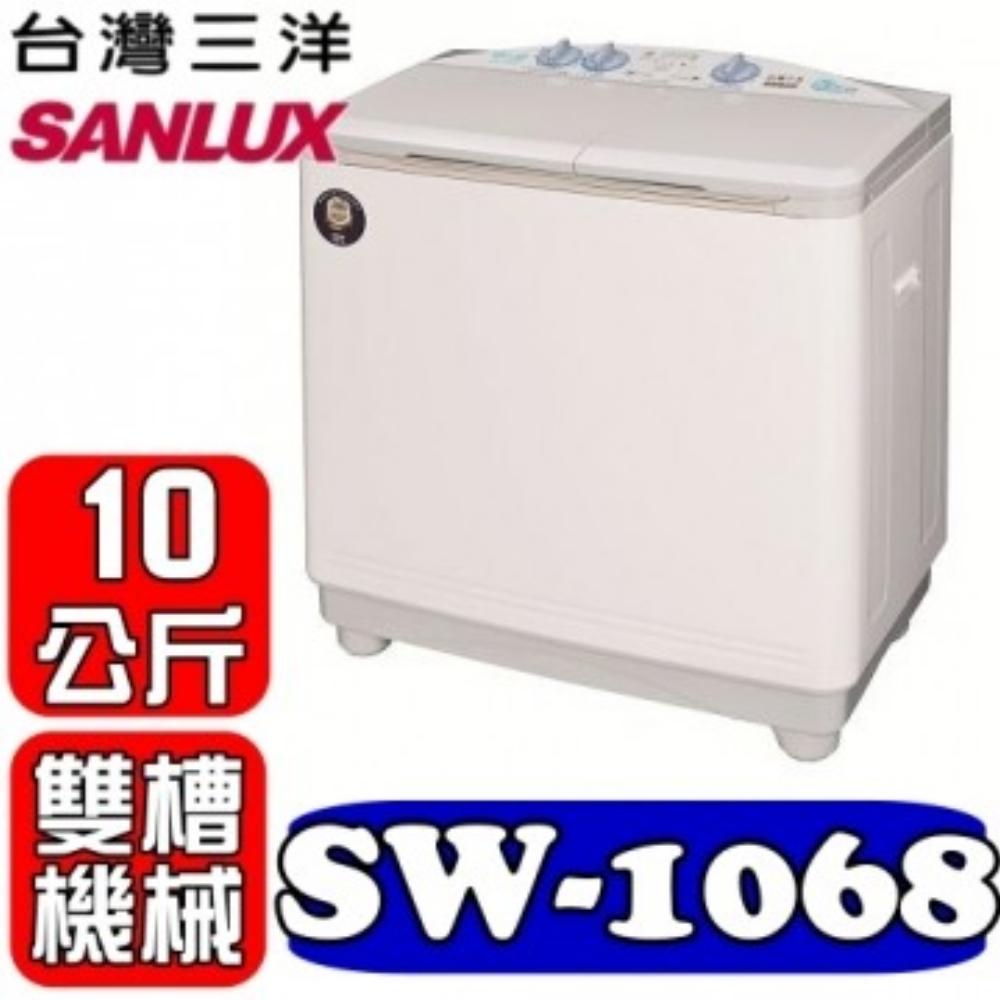 SANLUX 台湾三洋10KG双槽洗衣机【SW-1068】