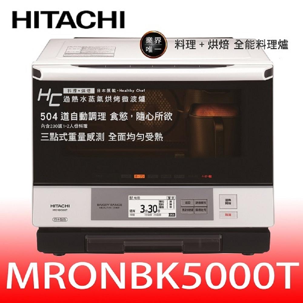 HITACHI日立 33L可製麵包過熱水蒸氣烘烤主廚級微波爐 MRO-NBK5000T