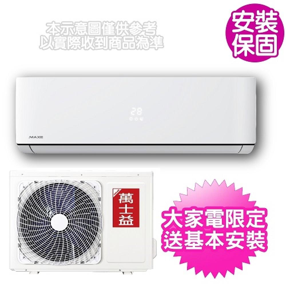 萬士益定頻分離式冷氣MAS-50MS/RA-50MSN