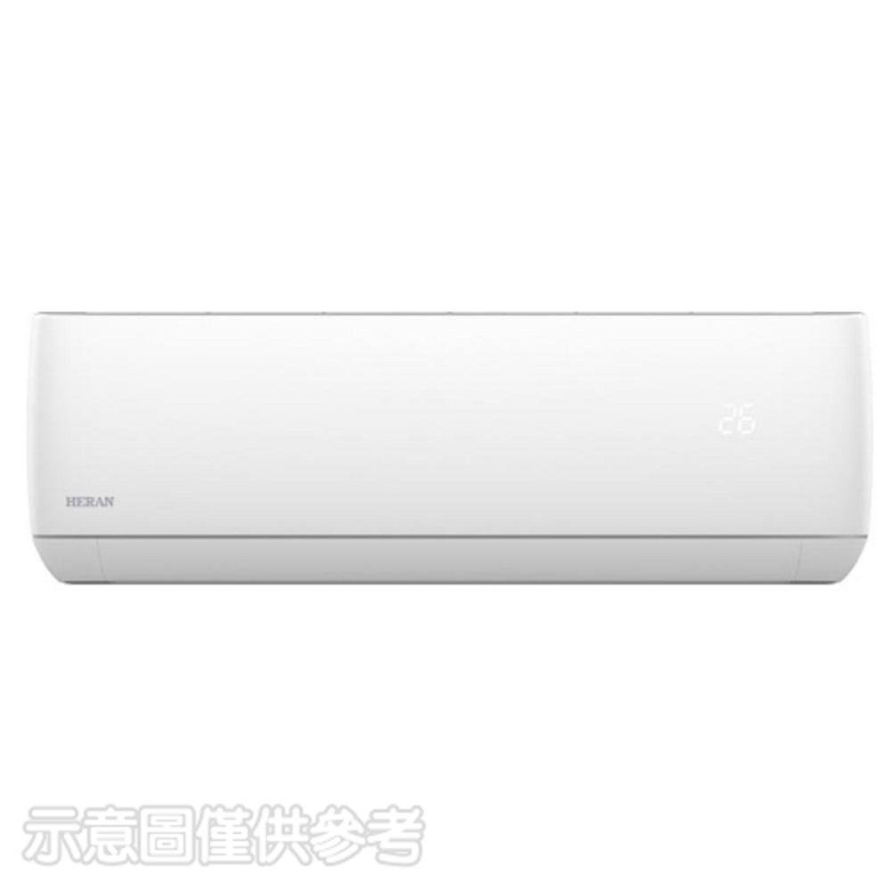 禾聯變頻冷暖分離式冷氣7坪HI-GF41H/HO-GF41H