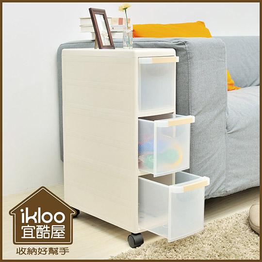 原價2180成家特惠↘【ikloo】日系可移式細縫收納櫃