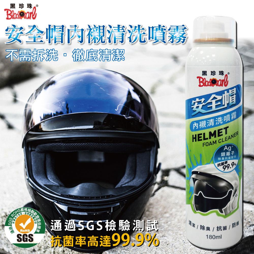 【黑珍珠】安全帽內襯清洗噴霧劑(180ml)
