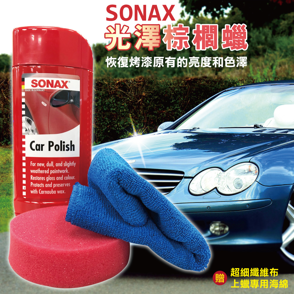 【SONAX】光澤棕櫚蠟500ml (烤漆光澤 修復 保護)