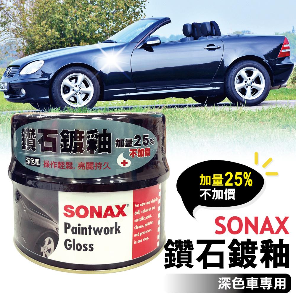 【SONAX】鑽石鍍釉-深色車500ml (抗氧化 抗UV 防酸雨)