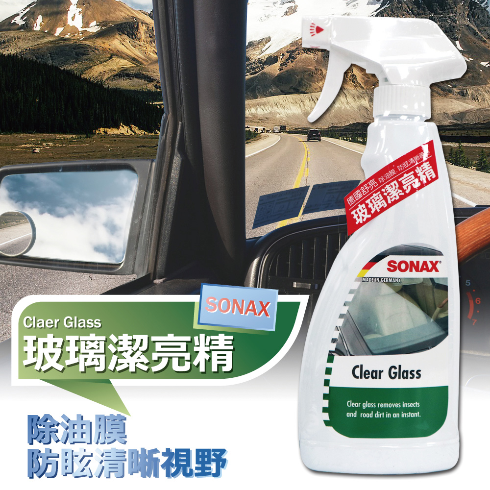 【SONAX】玻璃潔亮精500ml (清潔 去油汙 防眩光)