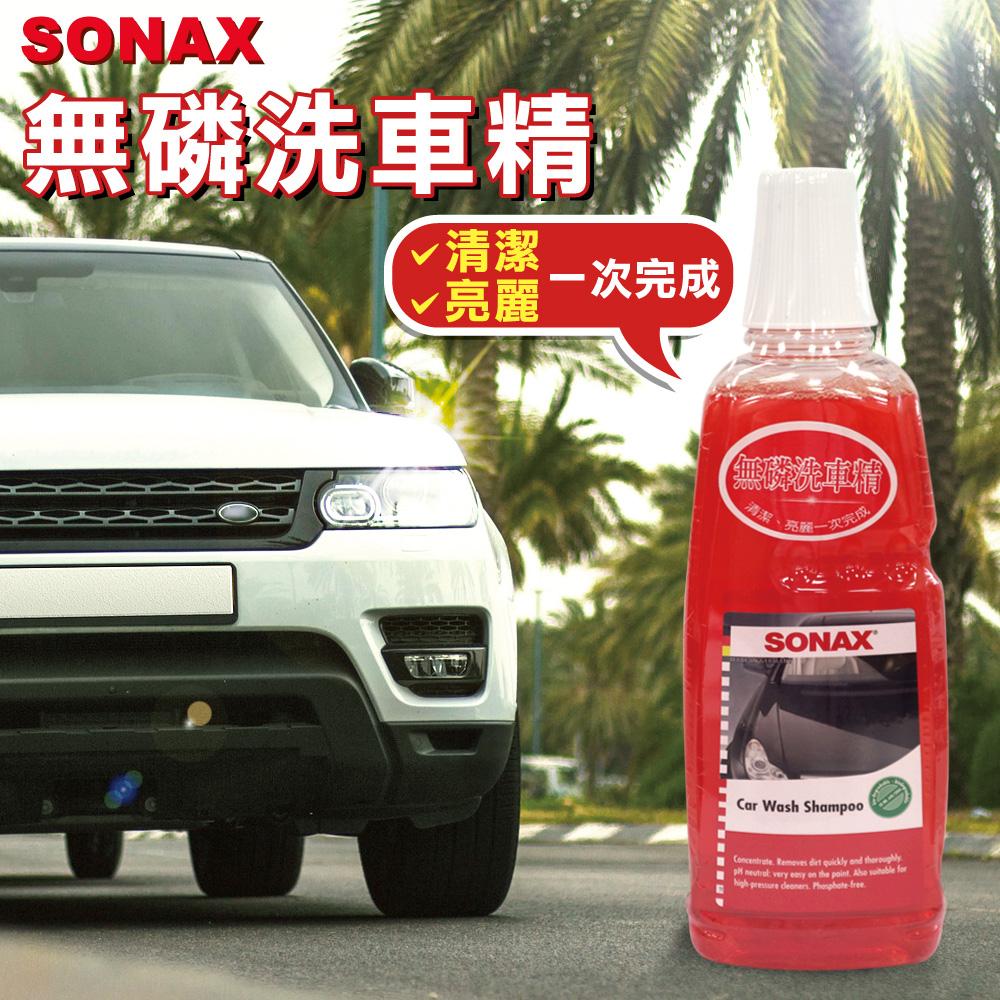 【SONAX】無磷洗車精1000ml