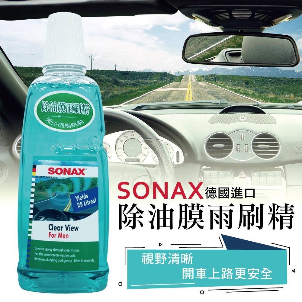 【SONAX】除油膜雨刷精1000ml