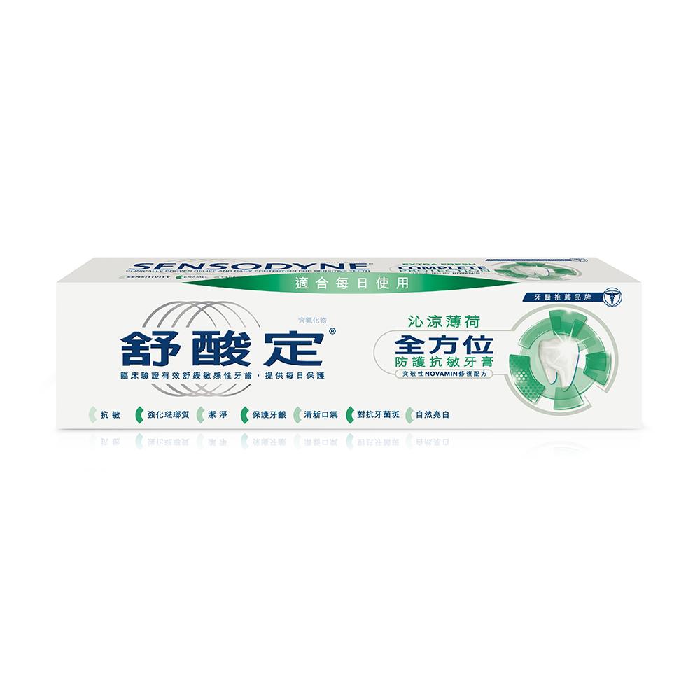 舒酸定 全方位防護抗敏牙膏 沁涼薄荷100g*3支
