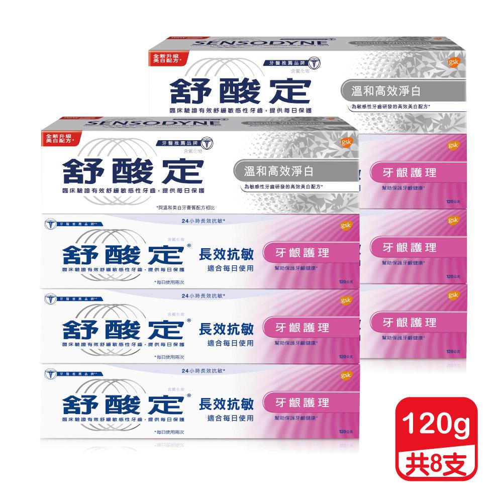 [舒酸定 破盤下殺超值8入組] 長效抗敏牙膏-牙齦護理*6+高效溫和淨白*2