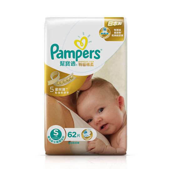 幫寶適 特級棉柔 嬰兒紙尿褲 (S) 62片 x4包