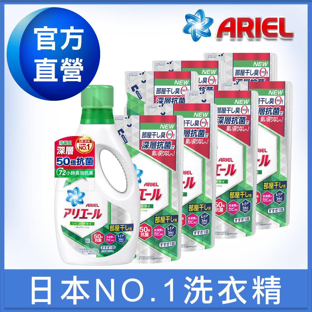 Ariel 超濃縮洗衣精1+7(910gX1瓶+720gX7包)_清香型