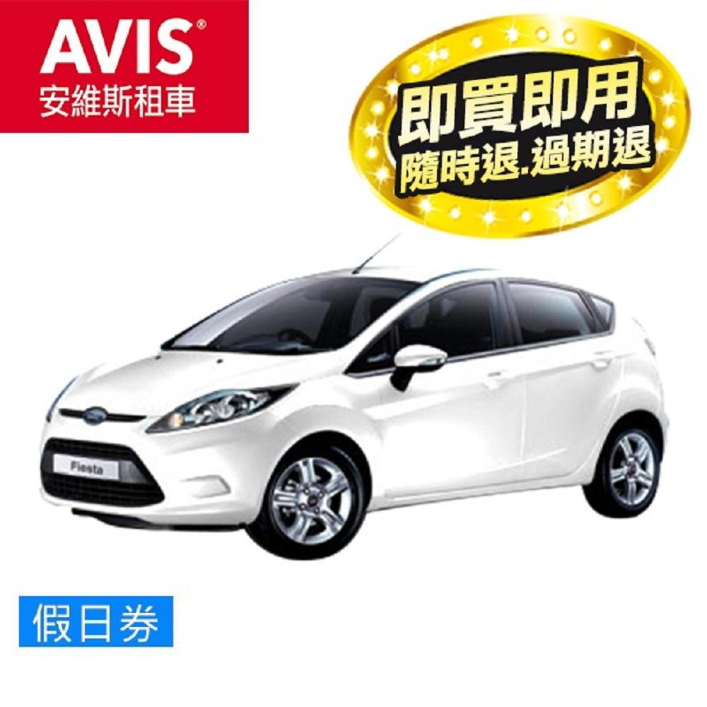 【全台多點】AVIS 安維斯租車-Ford Fiesta假日超值日租優惠方案