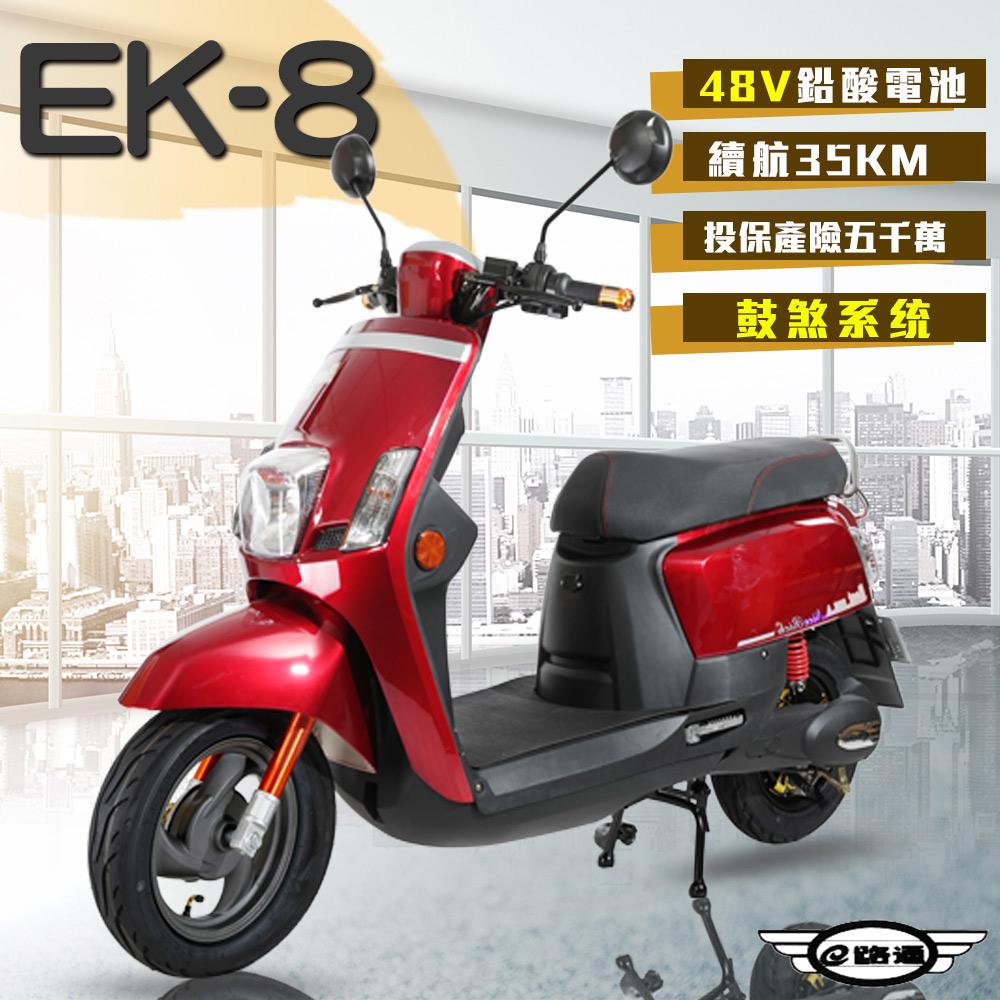 【e路通】EK-8 鼓煞系统 大宝贝 48V 铅酸 前后双液压避震系统 电动车(电动自行车)
