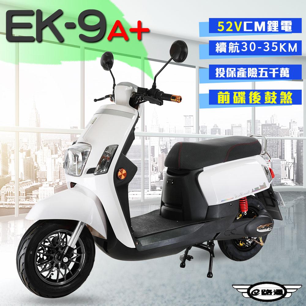(客约)【e路通】EK-9A+ 碟煞系统 大宝贝 52V 锂电 前后双液压避震系统 电动车 (电动自行车)
