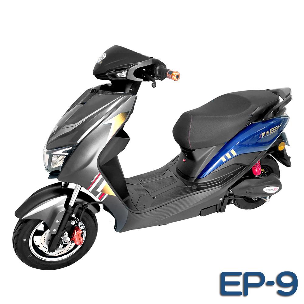 (客约)【e路通】EP-9 冲锋战士 48V 铅酸 前后鼓煞刹车 前后避震 电动车 (电动自行车)