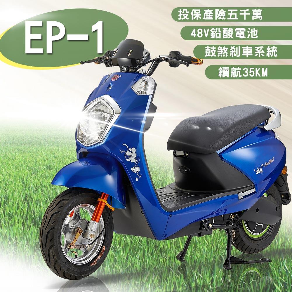(客约)【e路通】EP-1 钻石光 48V 铅酸 鼓煞煞车 前后双液压避震系统 电动车 (电动自行车)