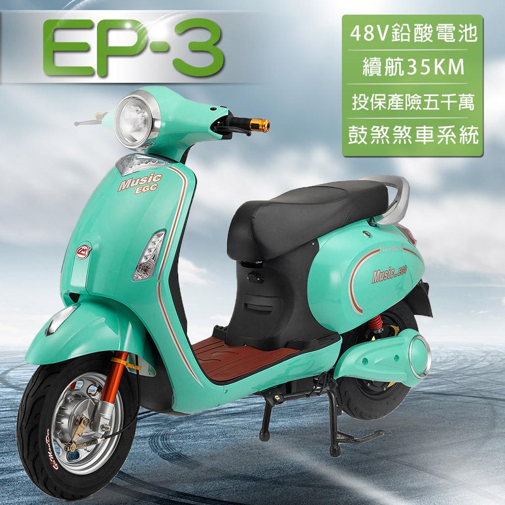 (客约)【e路通】EP-3 大鲸鱼 48V 铅酸 鼓煞煞车 前后双液压避震系统 电动车 (电动自行车)
