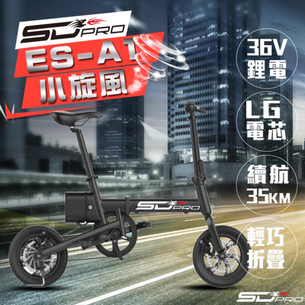 【SD PRO】ES-A1小旋风 12吋 铝合金 PANASINIC松下电芯 36V锂电 后置电机 折叠 电动车