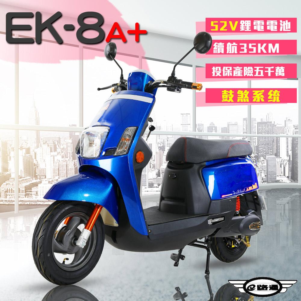 【e路通】EK-8A+ 鼓煞系统 大宝贝 52V 锂电 前后双液压避震系统 电动车(电动自行车)客约