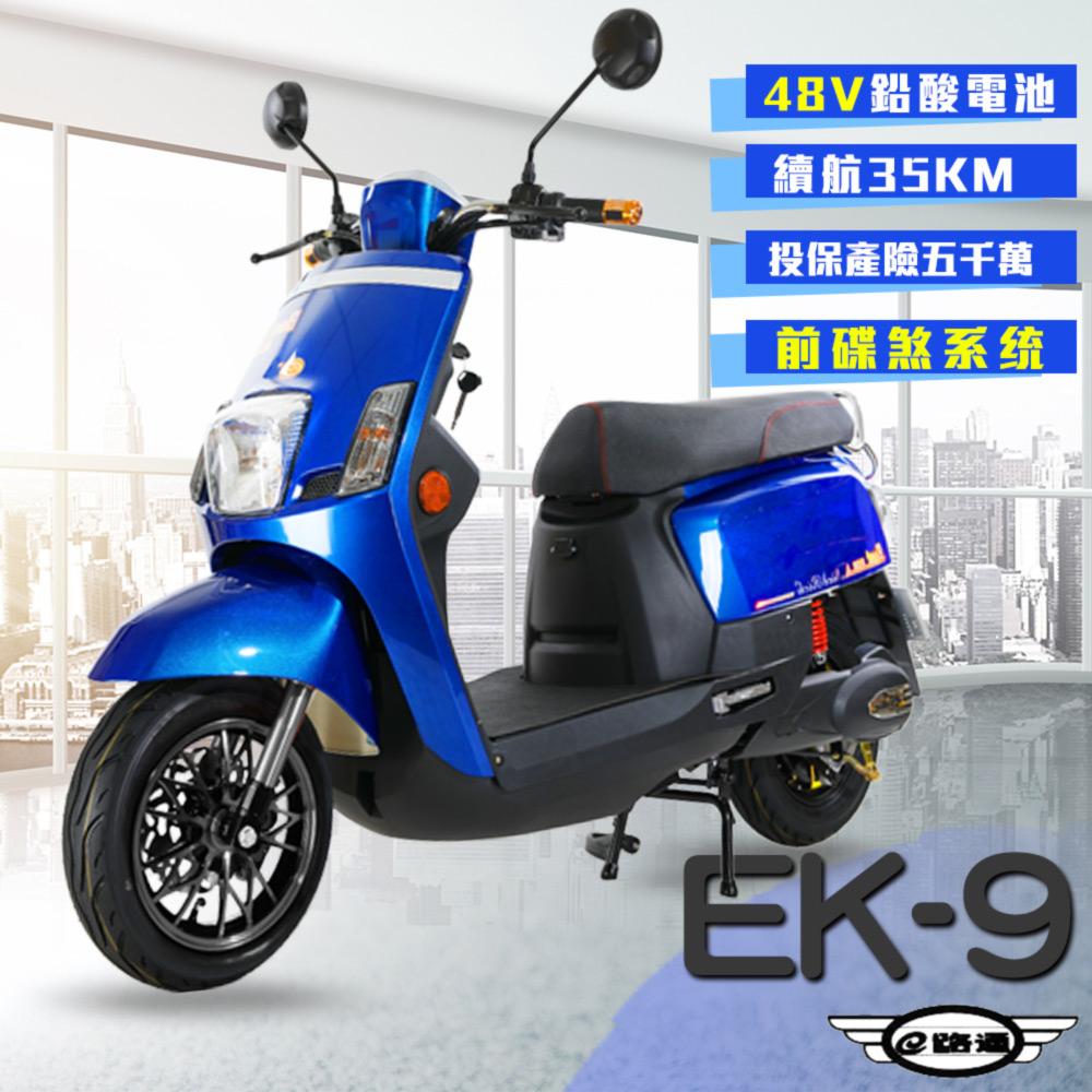 (客约)【e路通】EK-9 碟煞系统 大宝贝 48V 铅酸 前后双液压避震系统 电动车 (电动自行车)