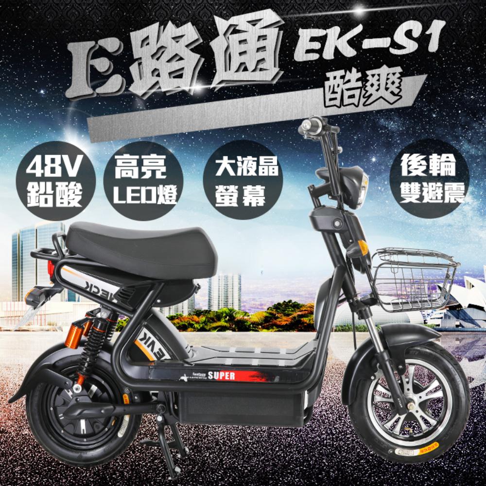 (客约)【e路通】EK- S1 酷爽 48V铅酸 鱼眼大头灯 机车型把手 后双避震 电动车 (电动自行车)