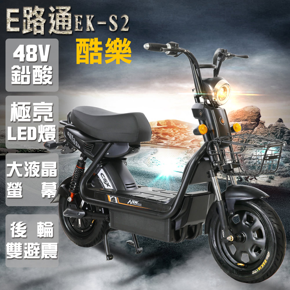 (客约)【e路通】EK- S2 酷乐 48V铅酸 高亮大灯 静音摇控锁 避震 电动车 (电动自行车)