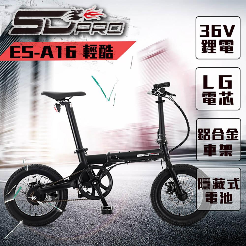 (客约)【SD PRO】ES-A16 轻酷 16吋 铝合金 LG电芯 36V锂电 隐藏式电池 折叠 电动车