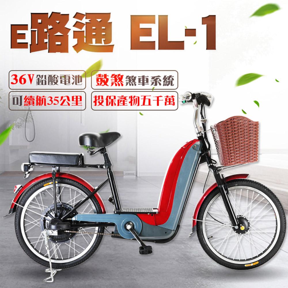 客约配送【e路通】EL-1 时尚亮眼 36V 12AH 铅酸 高性能前避震 350W 淑女电动车(电动自行车)