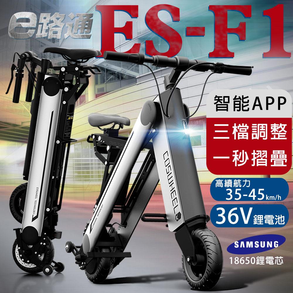 【e路通】ES-F1 机器人 36V 锂电 LCD面板 高续航 智能APP 一秒折叠 电动车 (电动自行车)